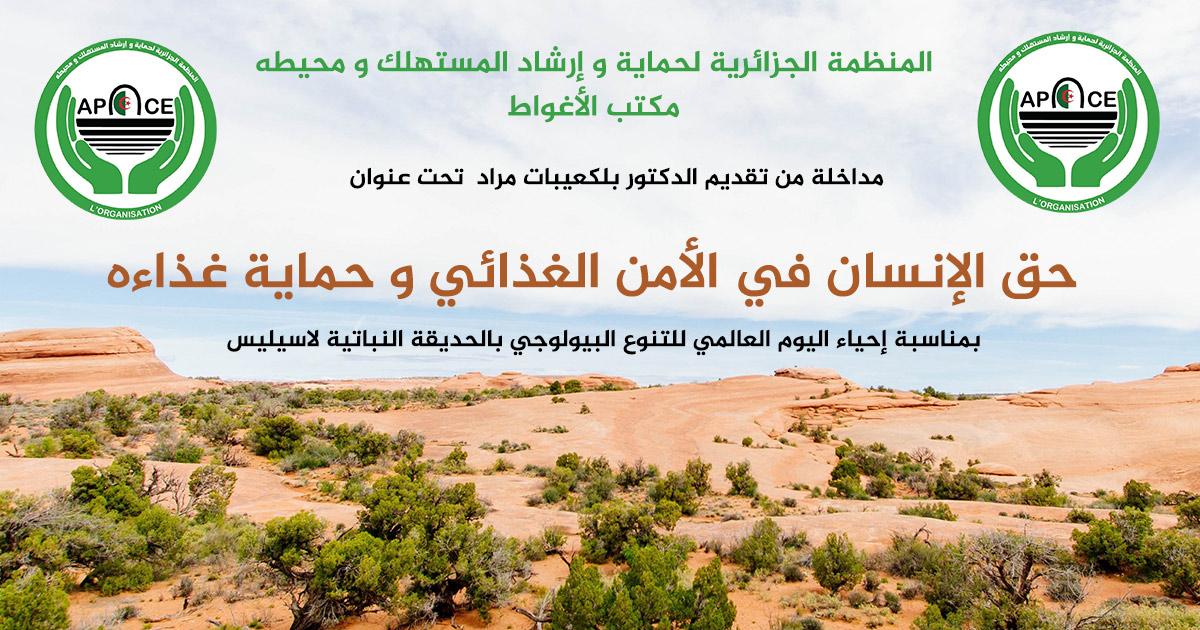 محاضرة : حق الإنسان في الأمن الغذائي و حماية غذاءه - المنظمة الجزائرية لحماية و ارشاد المستهلك و محيطه