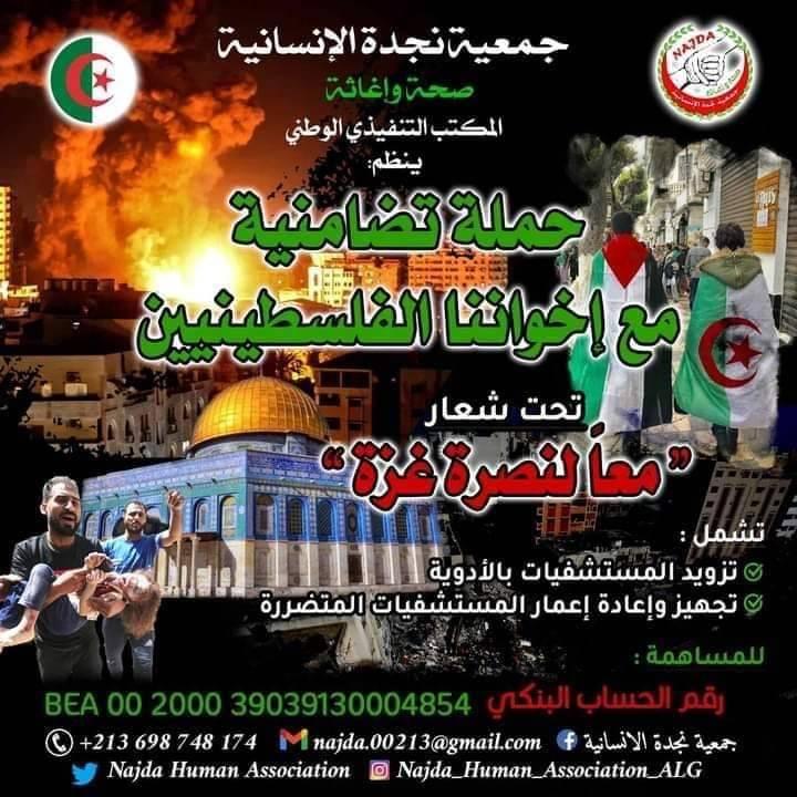حملة تضامنية مع إخواننا الفلسطينيين - جمعية نجدة الإنسانية  - Najda Human Association