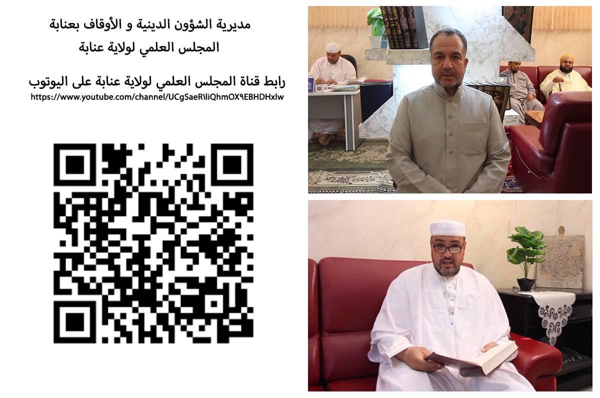 إفتتاح قناة على اليوتوب خاصة بالمجلس العلمي بولاية عنابة - المجلس العلمي لمديرية الشؤون الدينية بعنابة