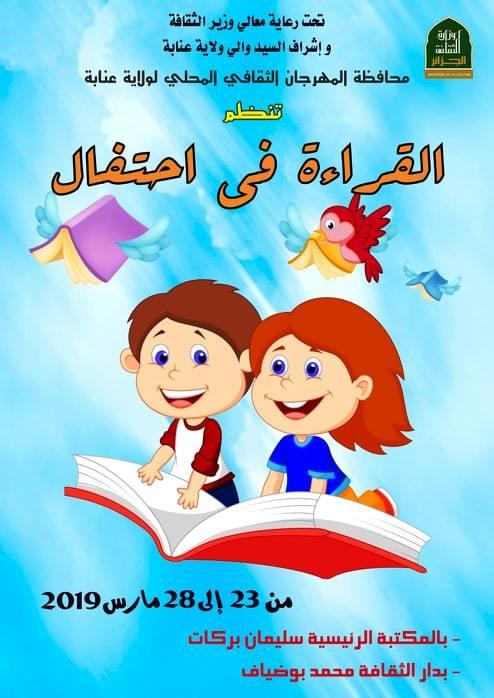 القراءة في احتفال مارس 2019 - المكتبة الرئيسية للمطالعة العمومية بركات سليمان
