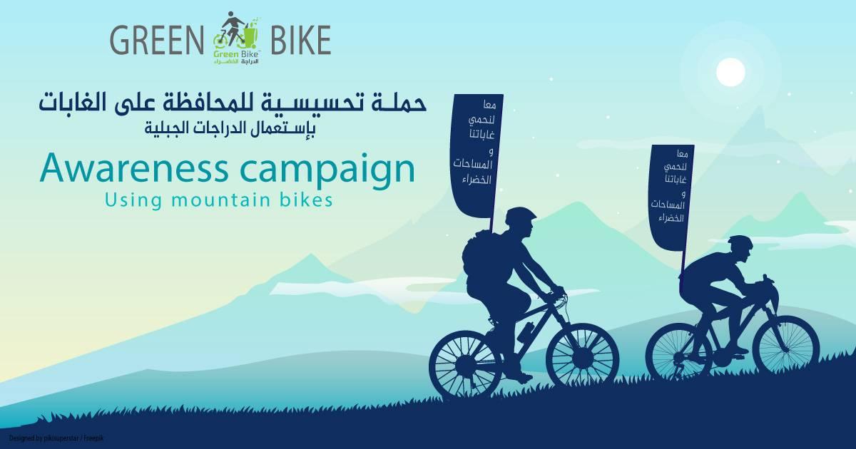حملة تحسيسية للمحافظة على الغابات - GREEN BIKE
