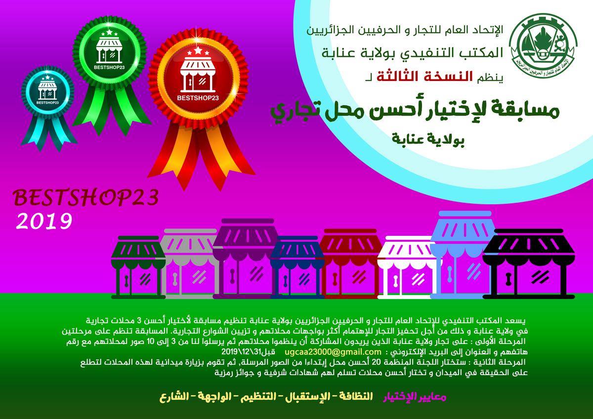 مسابقة إختيار أحسن 3 محلات بعنابة 2019 - الاتحاد العام للتجار والحرفيين الجزائريين - مكتب عنابة