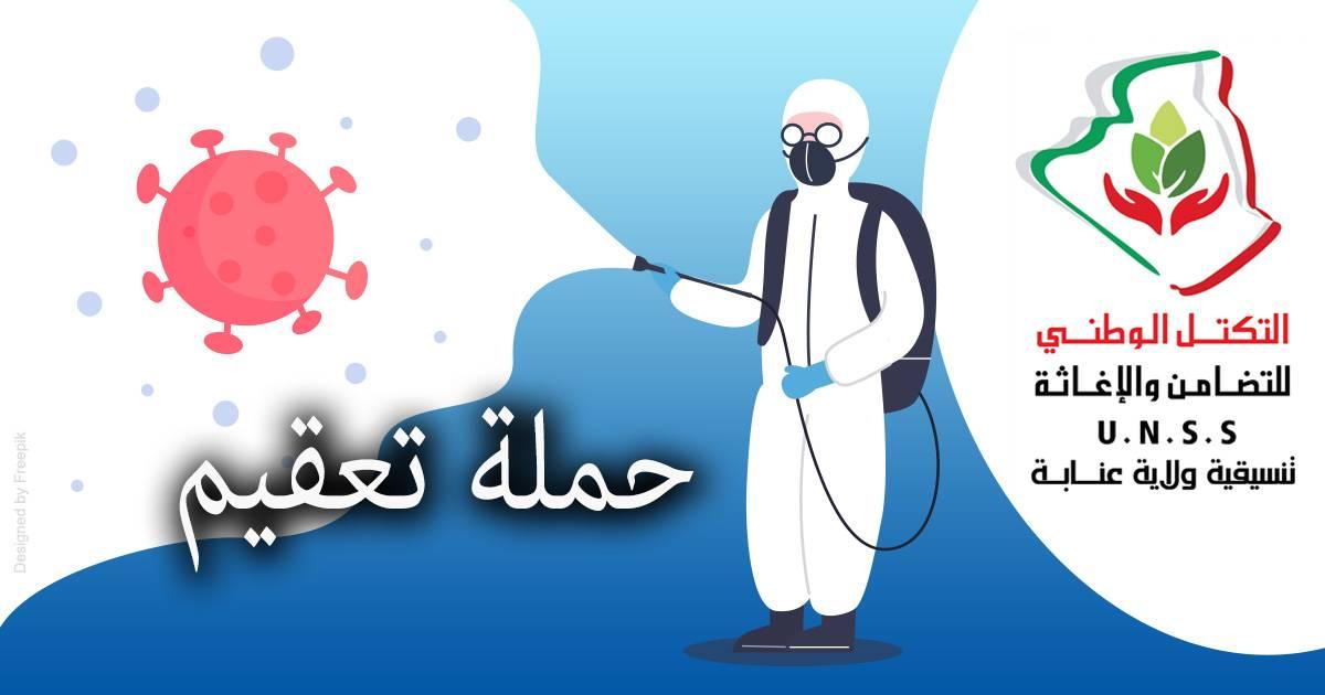 حملة تعقيم دار العجزة بحي الصفصاف - تنسيقية ولاية عنابة للتكتل الوطني للتضامن و الإغاثة