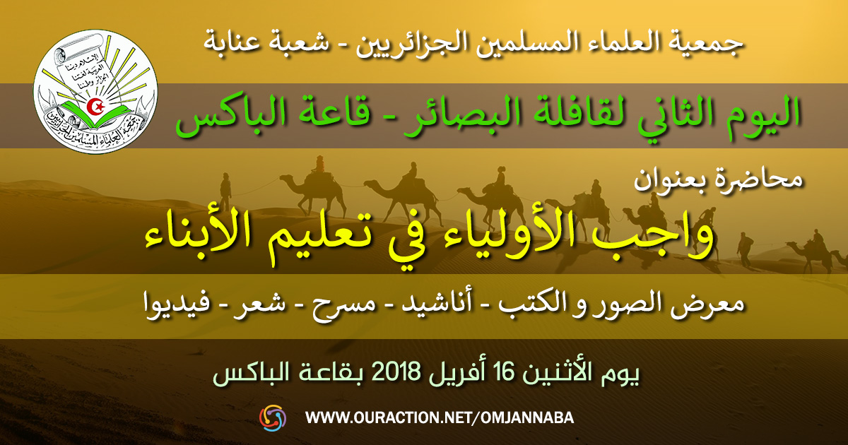 قافلة البصائر - اليوم الأول - واجب الأولياء في تعليم الابناء - جمعية العلماء المسلمين الجزائريين - شعبة عنابة