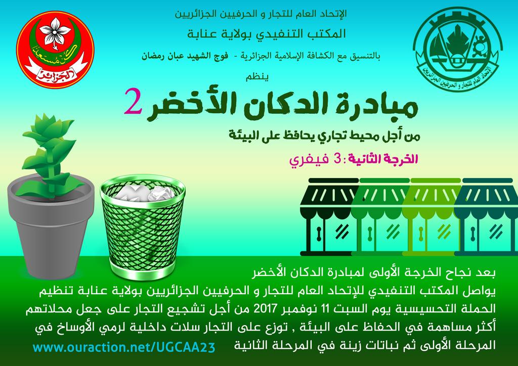 الدكان الأخضر - الخرجة 2 - الاتحاد العام للتجار والحرفيين الجزائريين - مكتب عنابة