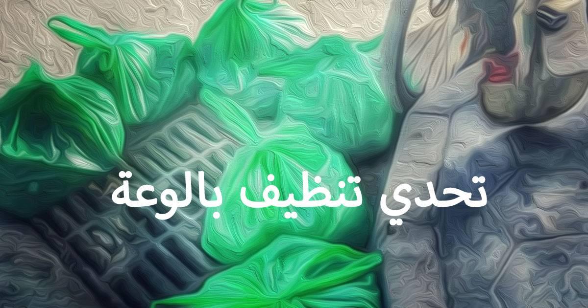 تحدي تنظيف بالوعة 04_10_2020 - GREEN BIKE