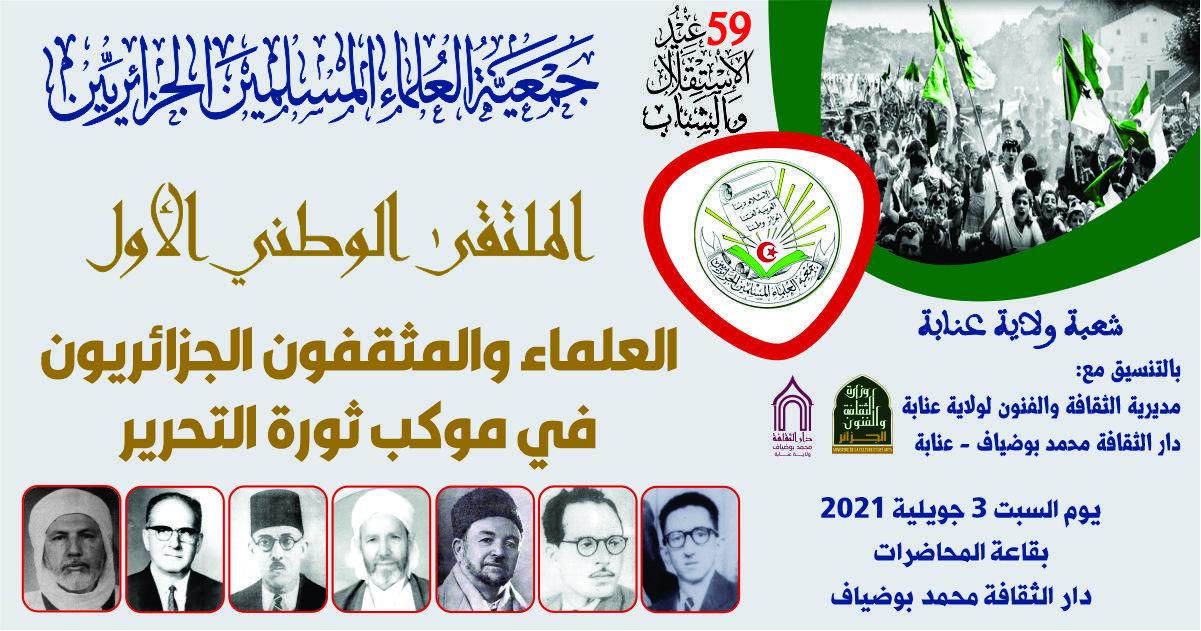 الملتقى الوطني الأول : العلماء والمثقفون الجزائريون في موكب ثورة التحرير - جمعية العلماء المسلمين الجزائريين - شعبة عنابة