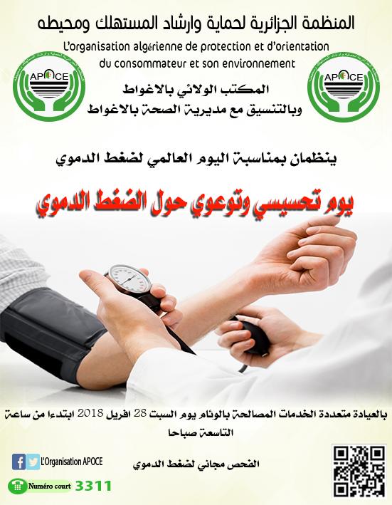 يوم تحسيسي و توعوي حول الضغط الدموي - المنظمة الجزائرية لحماية و ارشاد المستهلك و محيطه