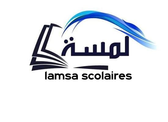 حملة جمع و تبرع بالأدوات المدرسية - جمعية لمسة الثقافية المغير
