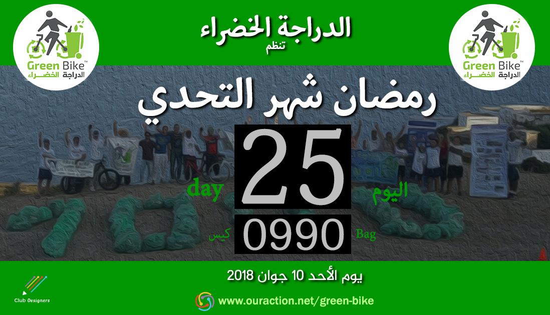 شهر التحدي رمضان 2018 - 25 - GREEN BIKE