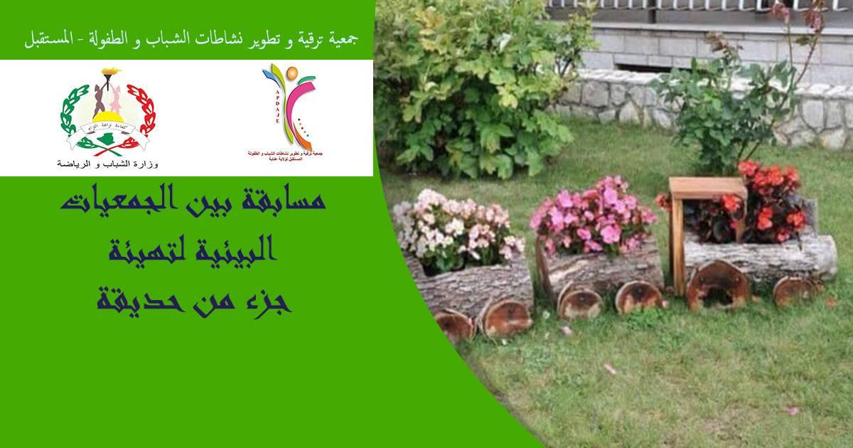 مسابقة بين الجمعيات البيئية لتهيئة مساحة صغيرة من حديقة - جمعية ترقية و تطوير نشاطات الشباب و الطفولة المستقبل