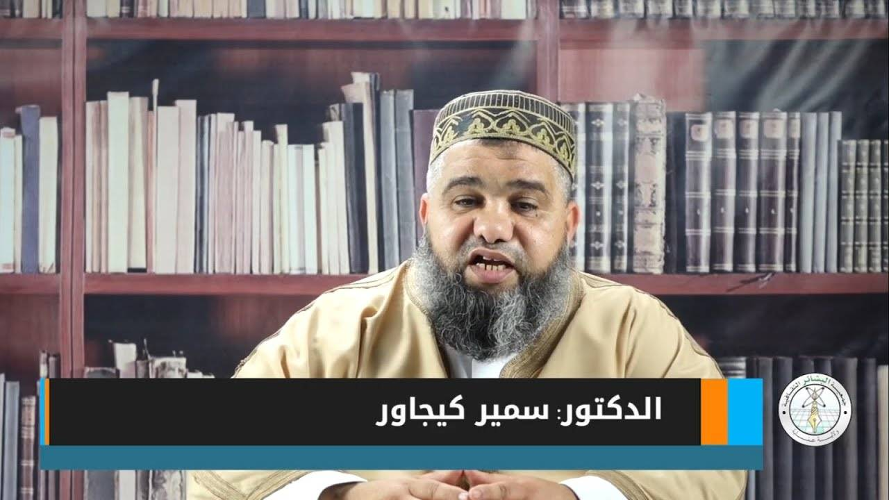 همسات رمضانية: إحذر ان تكون احد هؤلاء.  - جمعية البشائر - عنابة