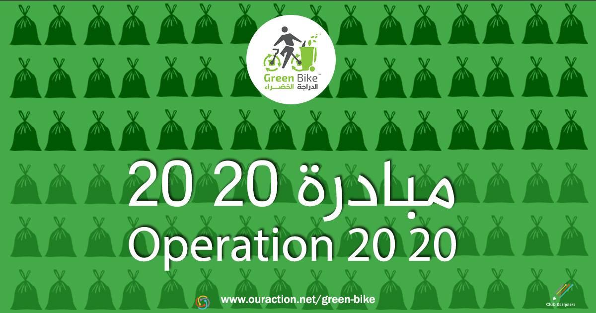 مبادرة 20 20 - GREEN BIKE