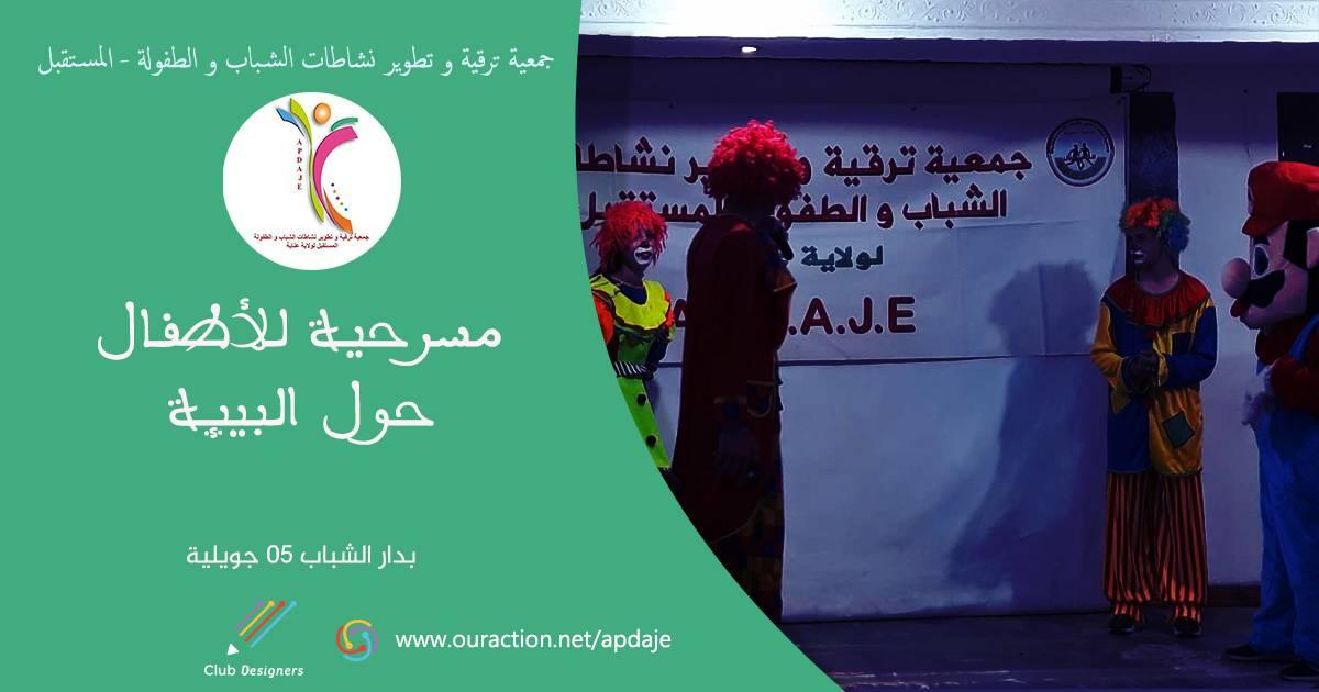 مسرحية للأطفال حول البيئة - جمعية ترقية و تطوير نشاطات الشباب و الطفولة المستقبل