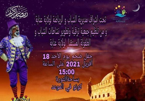 حفل إفتتاح أنشطة رمضان الترفيهية - جمعية ترقية و تطوير نشاطات الشباب و الطفولة المستقبل