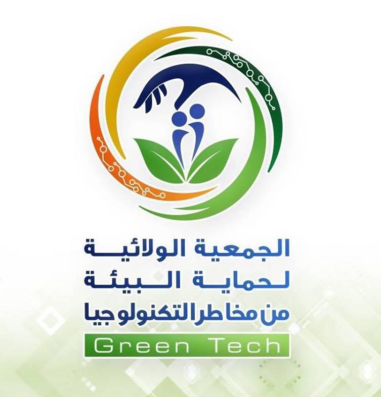 Green Tech الجمعية الولائية لحماية البيئة من مخاطر التكنولوجيا