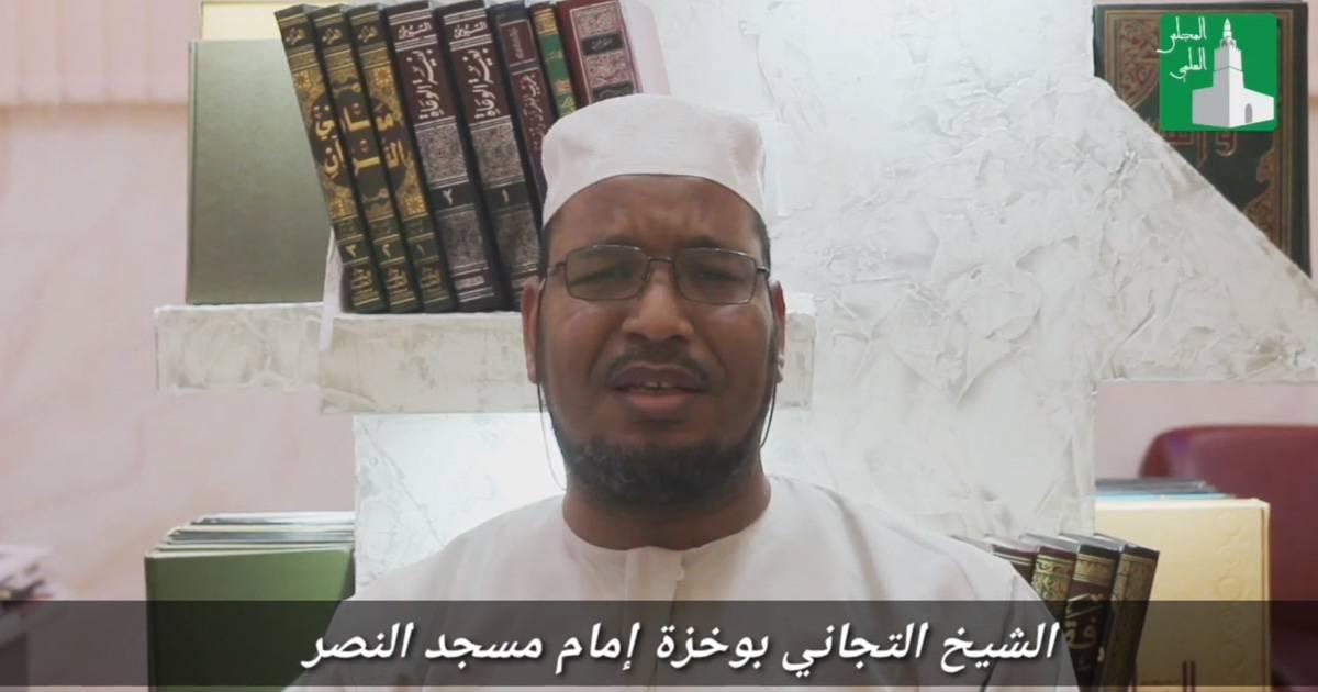 نفحات رمضانية 10 : تلاوات عطرة - المجلس العلمي لمديرية الشؤون الدينية بعنابة
