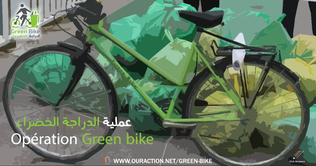 عملية الدراجة الخضراء - حديقة إيدوغ شمال - GREEN BIKE