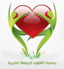 جمعية القلوب الرحيمة الخيرية