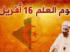 حفل عيد العلم في إبتداية عمر قسوم - جمعية لمسة الثقافية المغير