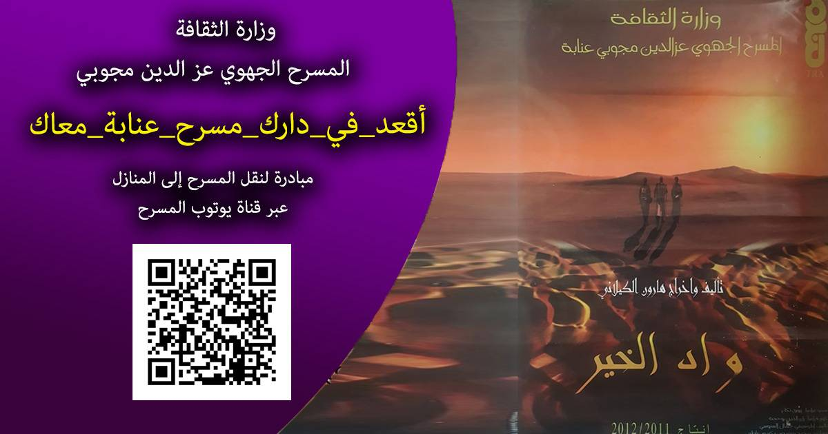 عرض مسرحية واد الخير للاطفال على اليوتوب - المسرح الجهوي عز الدين مجوبي