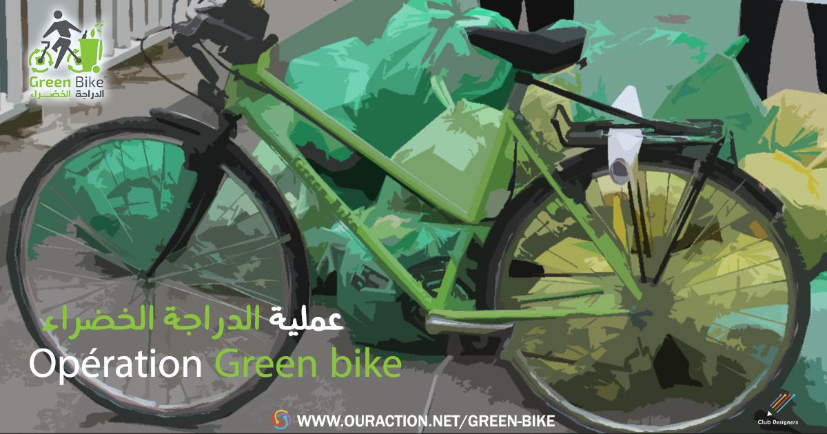 عملية الدراجة الخضراء - الخروبة 3 سبتمبر - GREEN BIKE