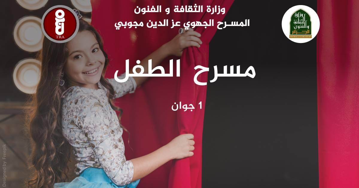 مسرح الطفل - المسرح الجهوي عز الدين مجوبي