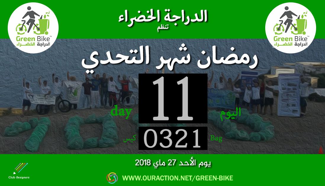 شهر التحدي رمضان 2018 - 11 - GREEN BIKE