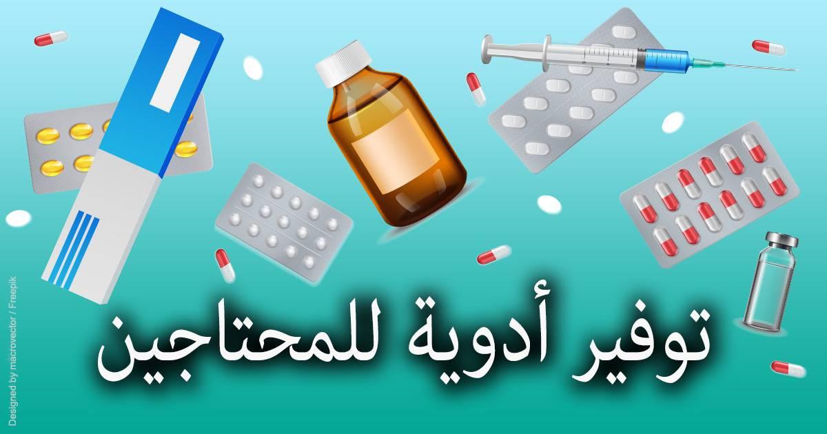 توفير أدوية للمحتاجين - مؤسسة القلوب الرحيمة الخيرية