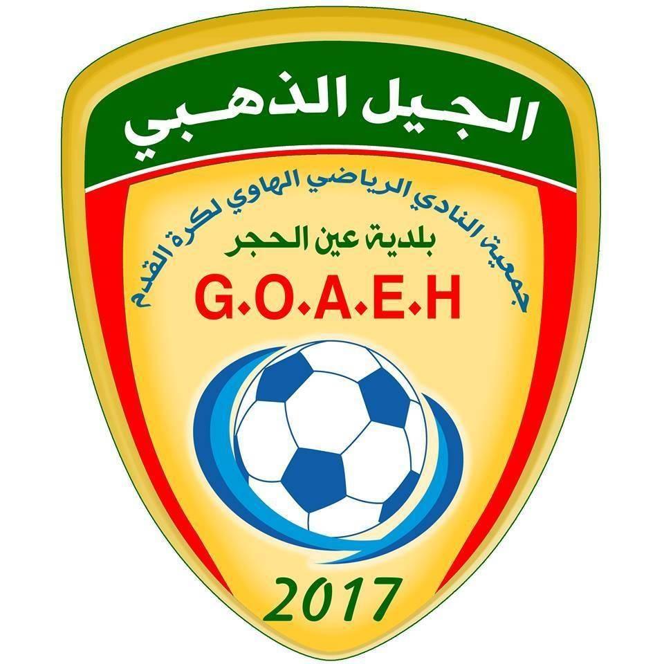 جمعية الجيل الذهبي لكرة القدم بلدية عين الحجر ولاية سعيدة