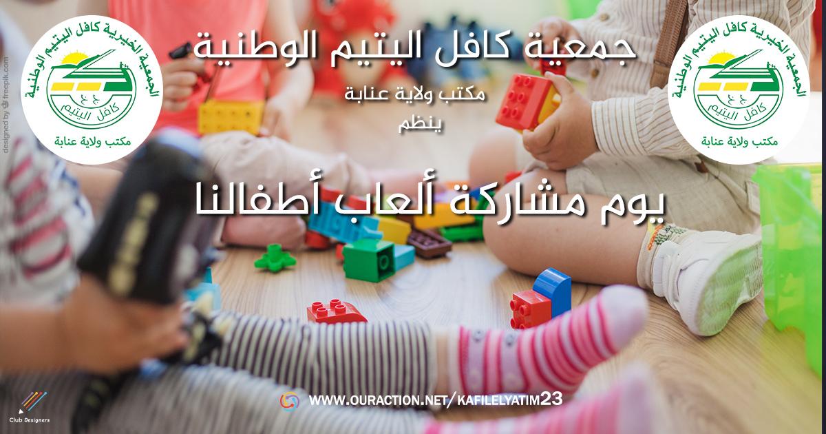 يوم مشاركة ألعاب أطفالنا - كافل اليتيم الوطنية - مكتب ولاية عنابة