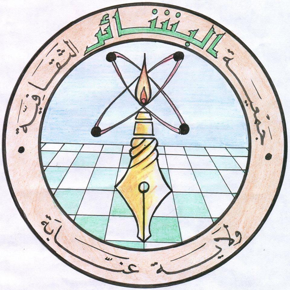 جمعية البشائر