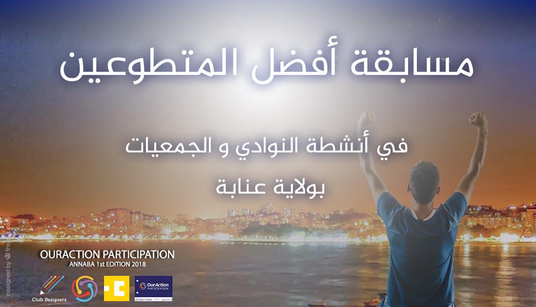 مسابقة أفضل المتطوعين في انشطة النوادي و الجمعيات بولاية عنابة 2019 - Bilama Services