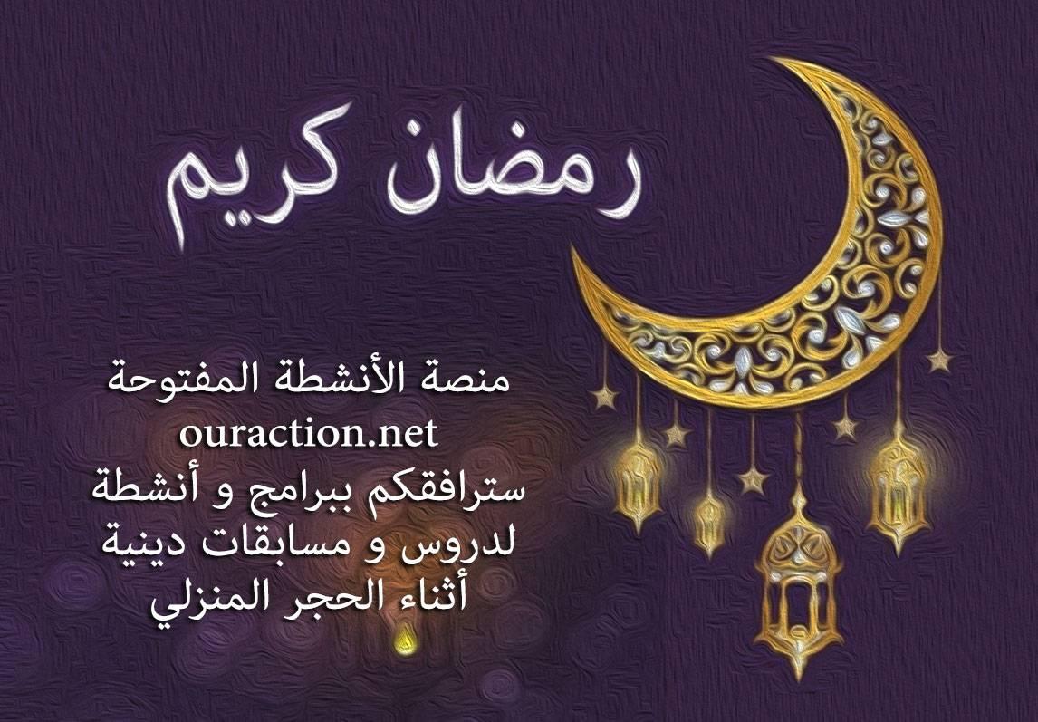 رمضان كريم : أورأكشن سترافقكم بدروس و مسابقات دينية عن بعد