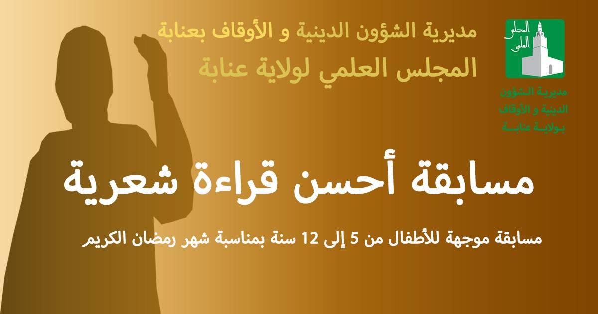 مسابقة أحسن قراءة شعرية - المجلس العلمي لمديرية الشؤون الدينية بعنابة