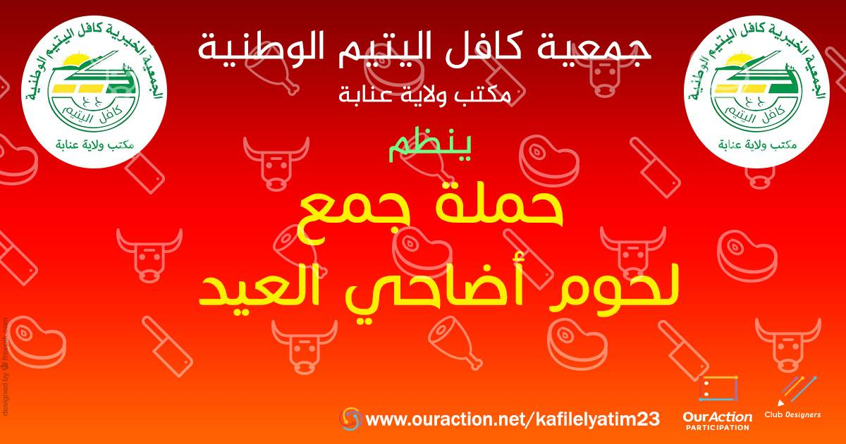 حملة جمع لحوم أضاحي العيد - كافل اليتيم الوطنية - مكتب ولاية عنابة