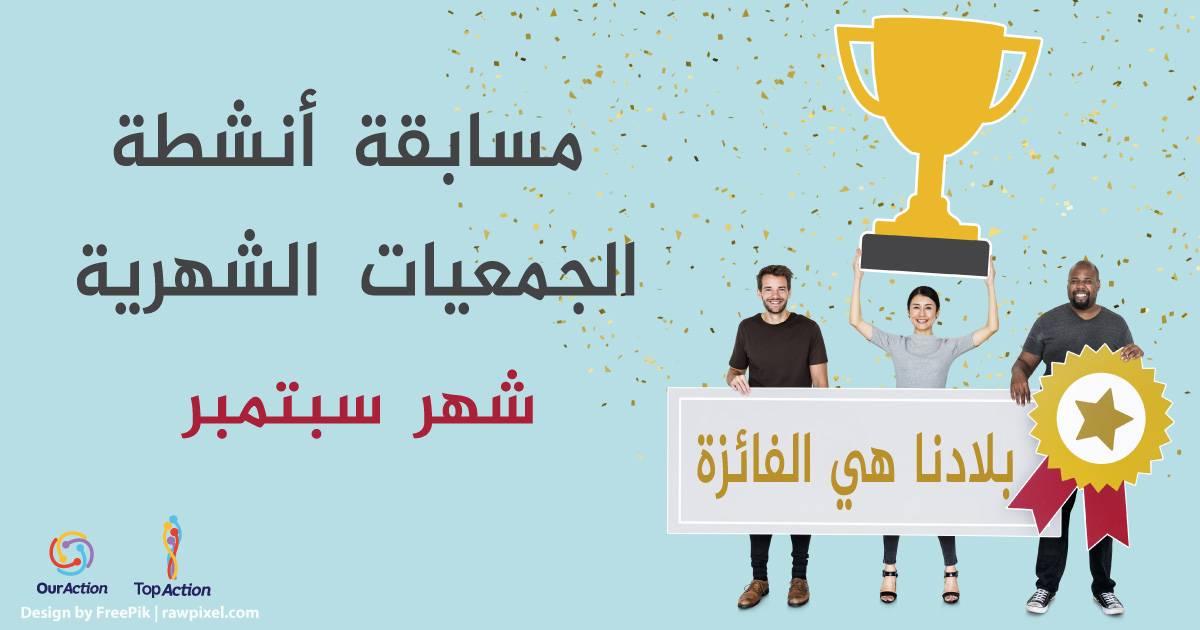 مسابقة أنشطة الجمعيات الشهرية - شهر سبتمبر - سفراء منصة أورأكشن