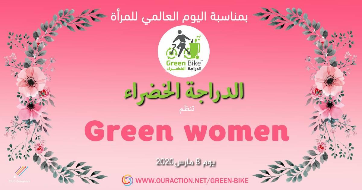 عملية الدراجة الخضراء - 8 مارس 2020 - GREEN BIKE