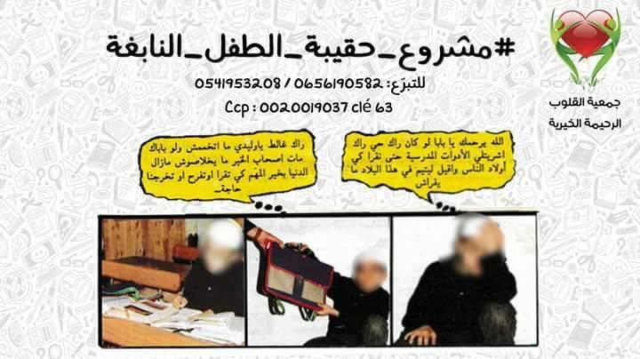 حقيبةالطفل النابغة  - جمعية القلوب الرحيمة الخيرية