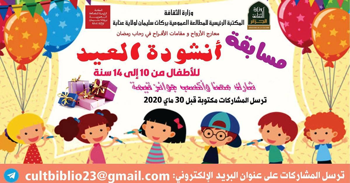 مسابقة أنشودة العيد للأطفال - المكتبة الرئيسية للمطالعة العمومية بركات سليمان