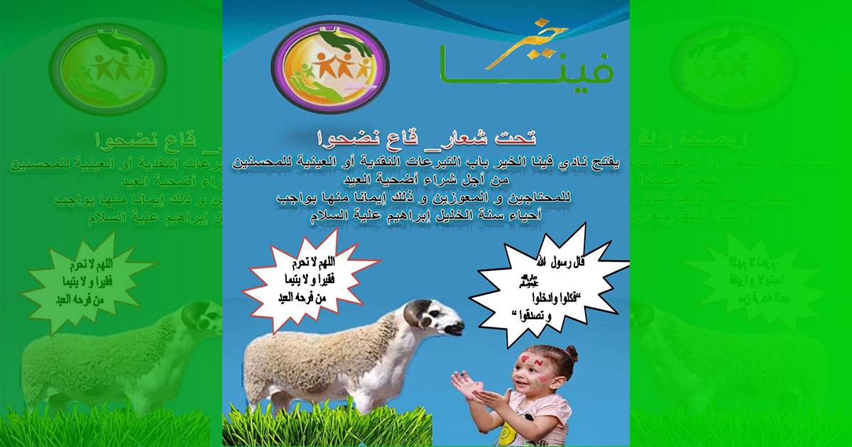 حملة جمع التبرعات عيد الاضحى -  نادي فينا الخير