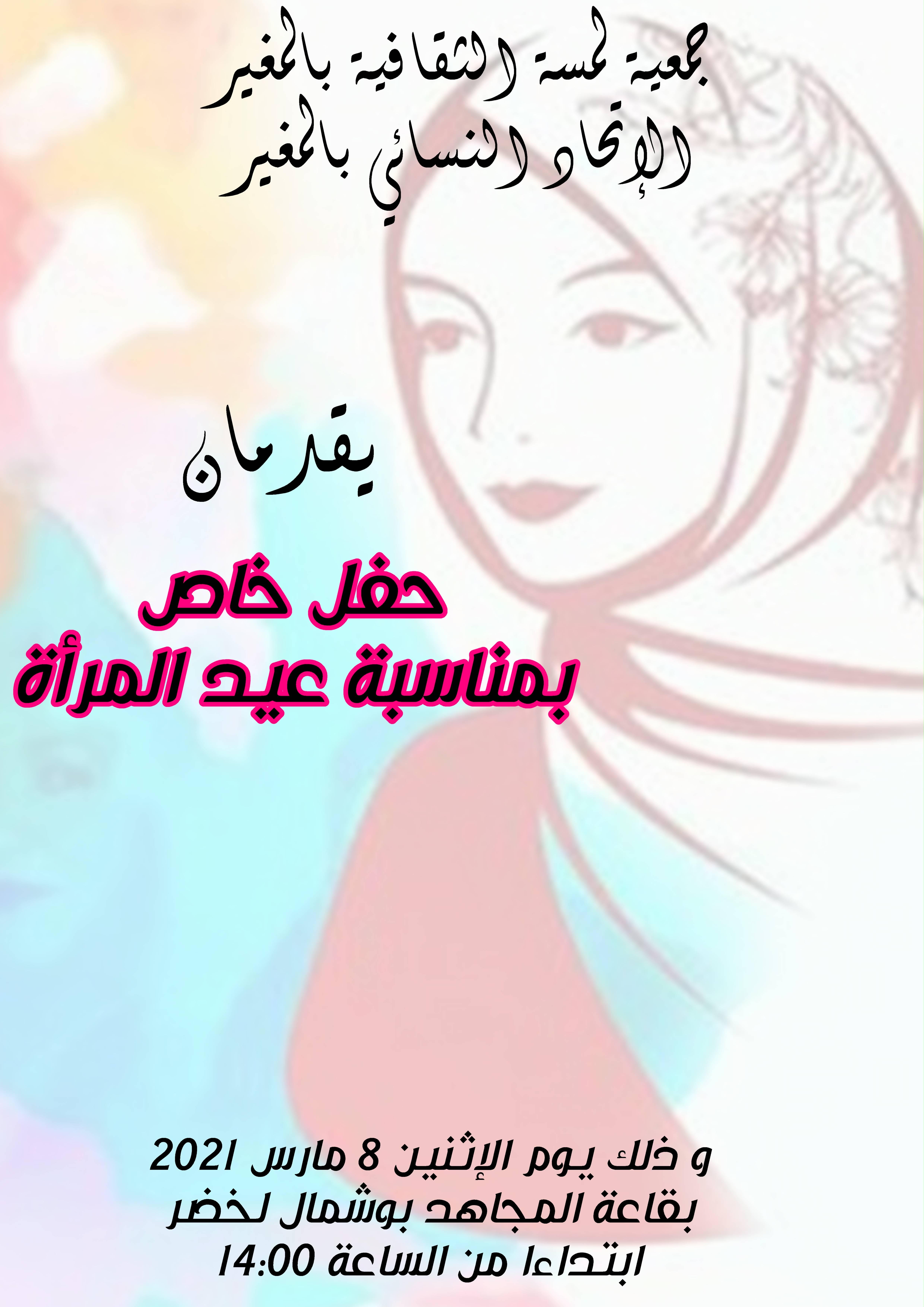 الاحتفال بعيد المرأة 2021 - جمعية لمسة الثقافية المغير