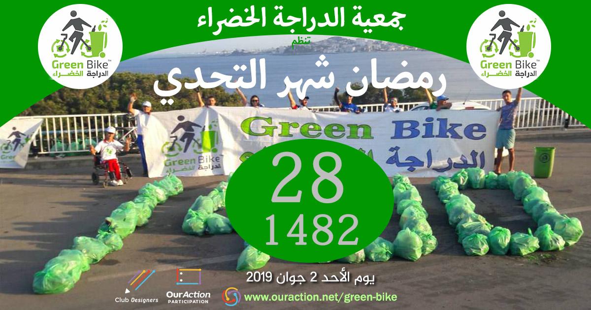 شهر التحدي رمضان 2019 - 28 - GREEN BIKE