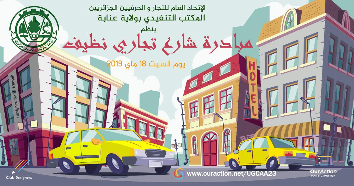 مبادرة شارع تجاري نظيف - الاتحاد العام للتجار والحرفيين الجزائريين - مكتب عنابة