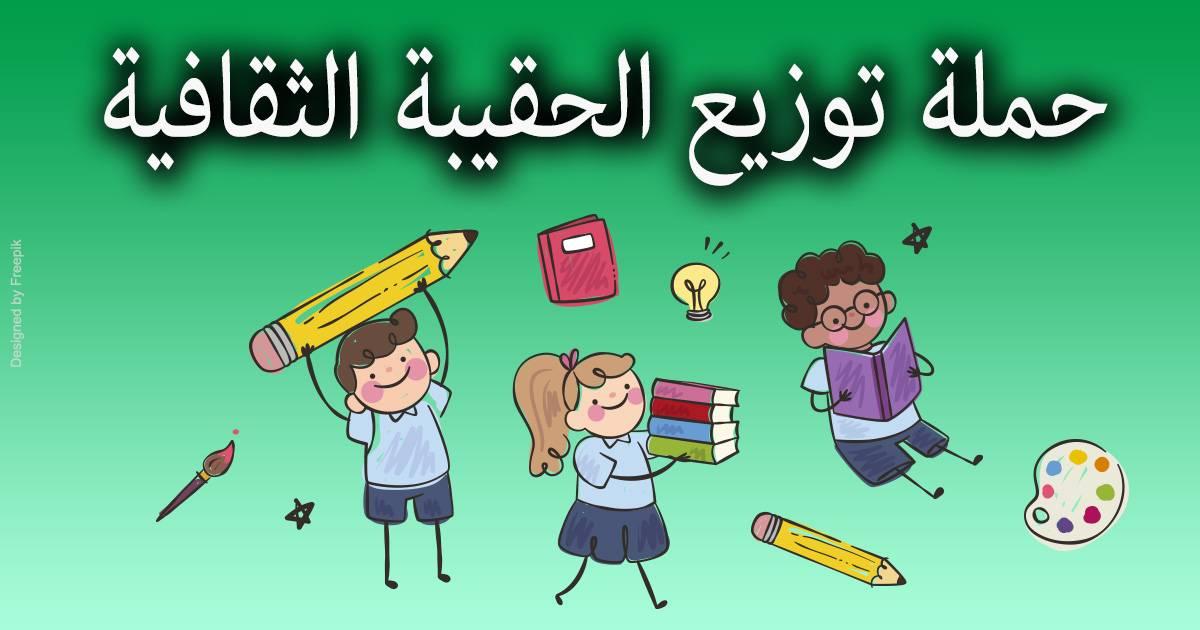 حملة توزيع حقائب ثقافية - تنسيقية ولاية عنابة للتكتل الوطني للتضامن و الإغاثة