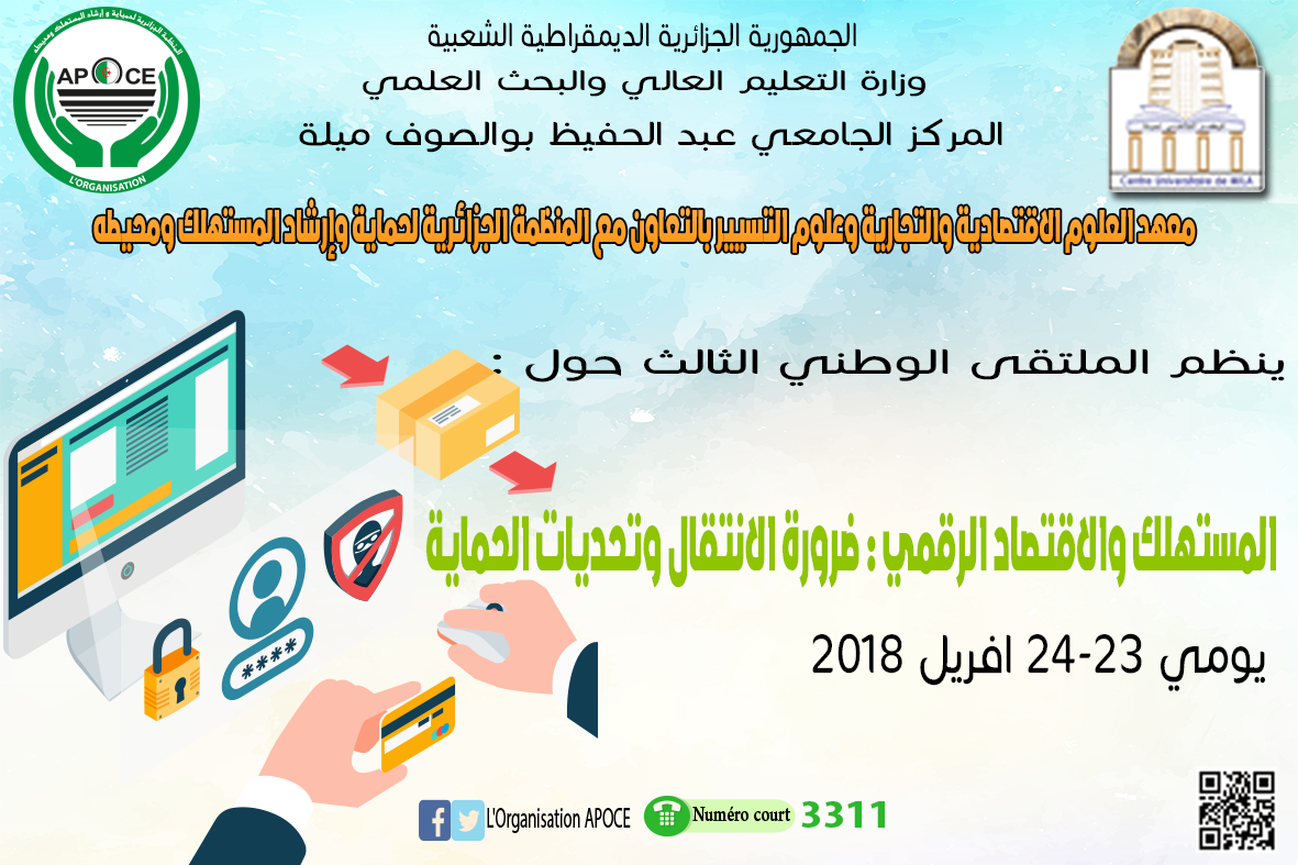 المستهلك و الاقتصاد الرقمي : ضرورة الانتقال و تحديات الحماية  - المنظمة الجزائرية لحماية و ارشاد المستهلك و محيطه