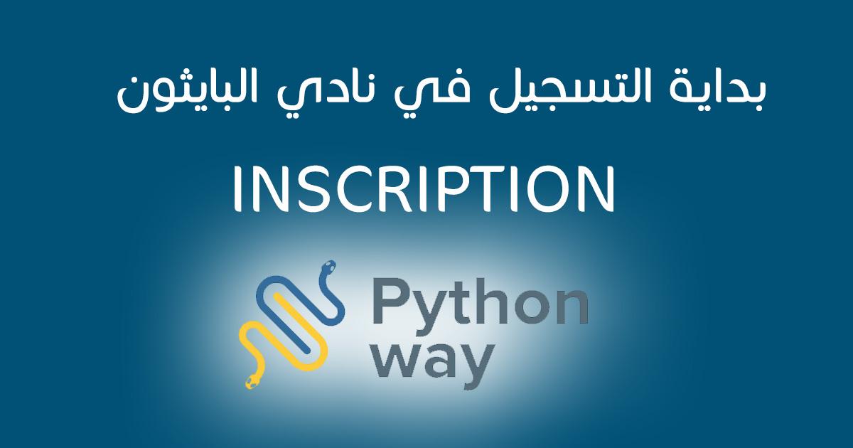 فتح التسجيل بنادي البايثون - PythonWay