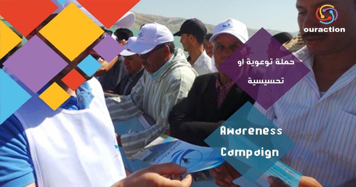 حملة تحسيسية للوقاية من فيروس كورونا ايام العيد -المسيلة - المنظمة الجزائرية لحماية و ارشاد المستهلك و محيطه