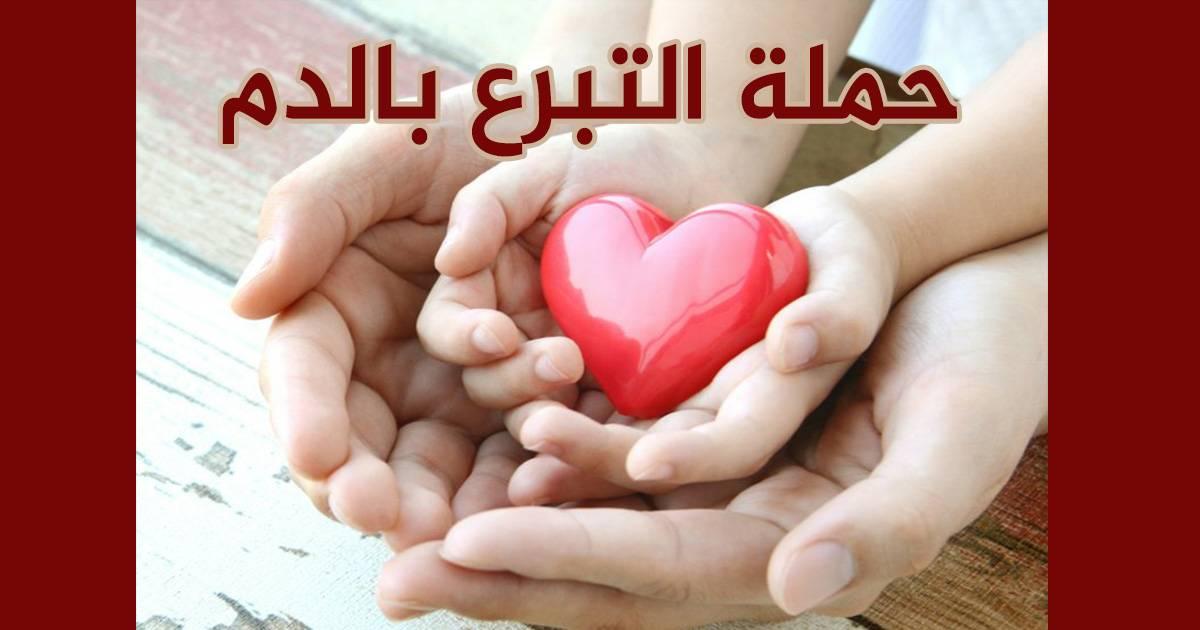 حملة التبرع بالدم شطايبي - الإتحادية الجزائرية للمتبرعين بالدم مكتب عنابة