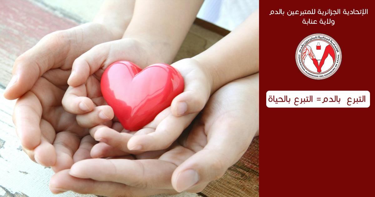 التبرع بالدم = التبرع بالحياة سيدي عمار - الإتحادية الجزائرية للمتبرعين بالدم مكتب عنابة